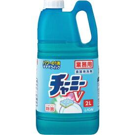 LION ライオン ライオン 業務用食器洗剤 チャ−ミ−V(2L詰替用)