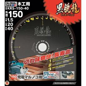 モトユキ MOTOYUKI モトユキ グローバルソー木工用チップソー KRS-150-40