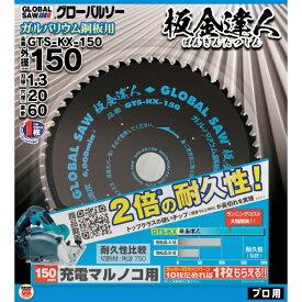 モトユキ MOTOYUKI モトユキ グローバルソー板金達人 GTS-KX-150