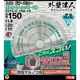 モトユキ MOTOYUKI モトユキ グローバルソー 外壁達人 GTS-C-150-10