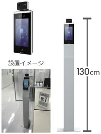 HIKVISION ハイクビジョン 【サーモ・サーマルカメラ】発熱測定3D AI顔認証端末スタンドセット