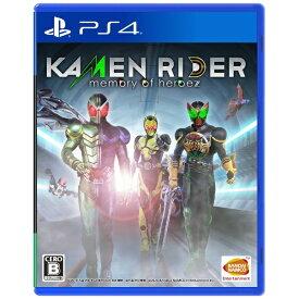 【2020年10月29日発売】 バンダイナムコエンターテインメント BANDAI NAMCO Entertainment KAMENRIDER memory of heroez 通常版【PS4】