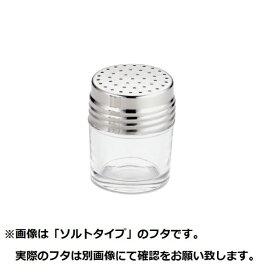 遠藤商事 Endo Shoji TKG ガラス調味料入 1oz パウダー 18メッシュ <BGC2305>