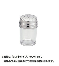 遠藤商事 Endo Shoji TKG ガラス調味料入 2oz ペッパー <BGC2314>