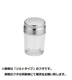 遠藤商事 Endo Shoji TKG ガラス調味料入 2oz パウダー 18メッシュ <BGC2315>