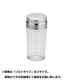 遠藤商事 Endo Shoji TKG ガラス調味料入 4oz パウダー 18メッシュ <BGC2325>