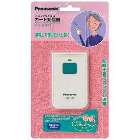 パナソニック Panasonic 小電力型ワイヤレスコール カード発信器 ECE1702P[ECE1702P] panasonic