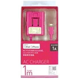 オズマ OSMA AC充電器 Lightning 1m ピンク AC-L01-3P