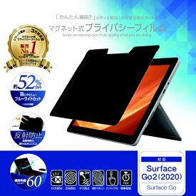 UNIQ ユニーク Surface Go 2用 WinGuard マグネット式プライバシーフィルム WIGSG10PF2