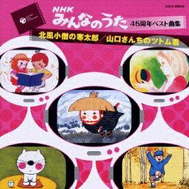 日本コロムビア NIPPON COLUMBIA みんなのうた45周年ベスト曲集 北風小僧の【CD】