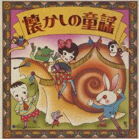 日本コロムビア NIPPON COLUMBIA 決定盤 懐かしの童謡【CD】