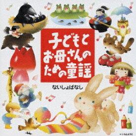 キングレコード KING RECORDS すくすく 子どもとお母さんのための童謡【CD】