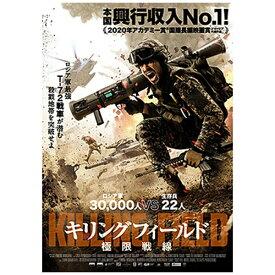 【2020年10月02日発売】 アメイジングDC Amazing D.C. キリングフィールド 極限戦線【DVD】
