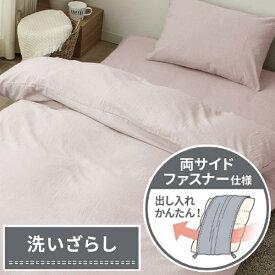 小栗 メリーナイト(Merry Night) 掛ふとんカバー  シングルロング  ノル 両サイドファスナー  綿100% 洗いざらし ピンク HP24001-16