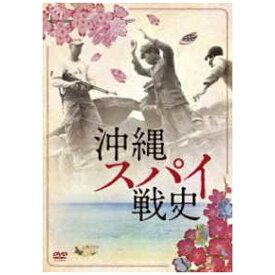 紀伊国屋書店 KINOKUNIYA 沖縄スパイ戦史【DVD】