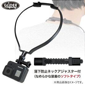 GLIDER グライダー 【グライダー】ネックハウジングマウントSOFTセット【GLD4393GO220SP】