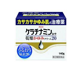 【第3類医薬品】ケラチナミンコーワ乾燥かゆみクリーム 140g ケラチナミンKOWA 興和