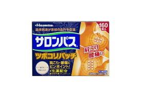 【第3類医薬品】サロンパスツボコリパッチ 160枚 サロンパス久光製薬 Hisamitsu