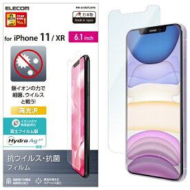 エレコム ELECOM iPhone 11 液晶保護フィルム 抗菌・抗ウイルス PM-A19CFLHYA