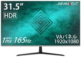 JAPANNEXT ジャパンネクスト JN-315VG165FHDR ゲーミングモニター [31.5型 /ワイド /フルHD(1920×1080)]