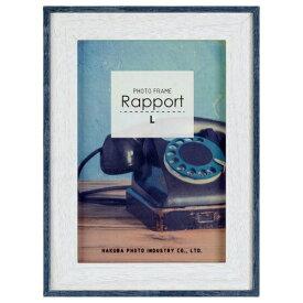 ハクバ フォトフレーム Rapport(ラポール) L ブルー FWRP-BLL ハクバ ブルー FWRP-BLL