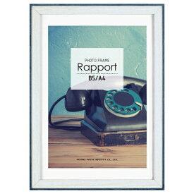 ハクバ フォトフレーム Rapport(ラポール) A4 ブルー FWRP-BLA4 ハクバ ブルー FWRP-BLA4