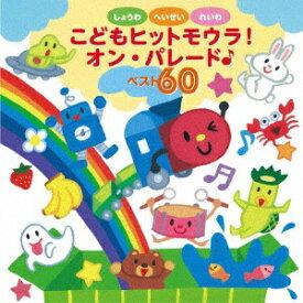 キングレコード KING RECORDS (キッズ)/ しょうわ・へいせい・れいわ!こどもヒットモウラ!オンパレード♪ベスト60【CD】
