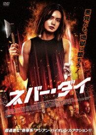 【2020年09月18日発売】 インターフィルム INTERFILM ネバー・ダイ【DVD】