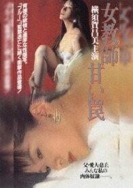 【2020年10月02日発売】 ビデオメーカー 女教師・甘い罠【DVD】