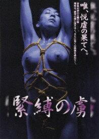 【2020年10月02日発売】 ビデオメーカー 緊縛の虜【DVD】