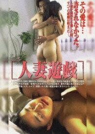 【2020年10月02日発売】 ビデオメーカー 人妻遊戯【DVD】