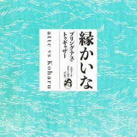 ブリッジ BRIDGE attc vs Koharu:縁かいな -Bring Us Together-【CD】