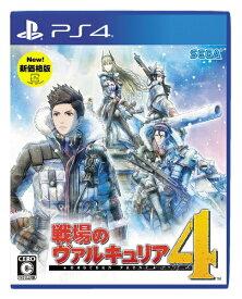 セガ SEGA 戦場のヴァルキュリア4 新価格版【PS4】