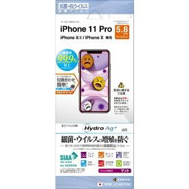 ラスタバナナ RastaBanana iPhone11 Pro/XS/X 抗菌・抗ウイルスフィルム クリア HT2489IP958