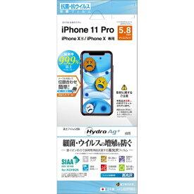 ラスタバナナ RastaBanana iPhone11 Pro/XS/X 抗菌・抗ウイルスフィルム クリア HP2488IP958