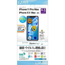 ラスタバナナ RastaBanana iPhone11 Pro Max/XS Max抗菌・抗ウイルスフィルム クリア HP2492IP965