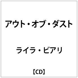 日本コロムビア NIPPON COLUMBIA ライラ・ビアリ/ アウト・オブ・ダスト【CD】
