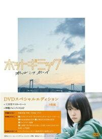 ソニーミュージックマーケティング ホットギミック ガールミーツボーイ DVD スペシャルエディション【DVD】