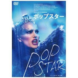 【2020年11月06日発売】 ハピネット Happinet ポップスター【DVD】