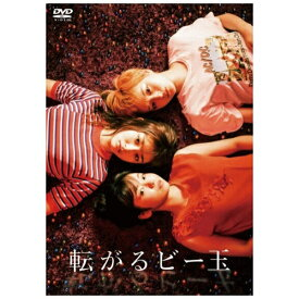 ハピネット Happinet 転がるビー玉【DVD】