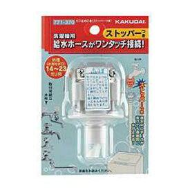 カクダイ KAKUDAI 771-370ビス止め口金(ストッパー付) 771-370