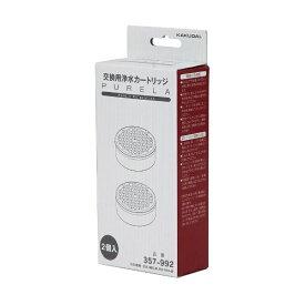 カクダイ KAKUDAI 357-992 ピュアラ用浄水カートリッジ2入 357-992