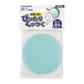 カクダイ KAKUDAI 358-113 吸盤フック補助板 358-113