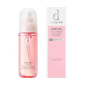 資生堂 shiseido dプログラム (ディープログラム) モイストケア ローションMB 125ml 化粧水 【医薬部外品】