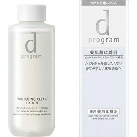 資生堂 shiseido dプログラム (ディープログラム) ホワイトニングクリア ローションMB つめかえ用 125ml 美白化粧水 【医薬部外品】