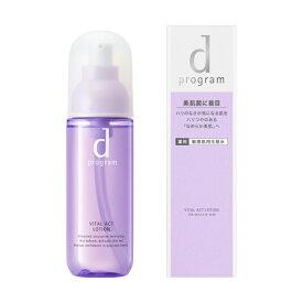 資生堂 shiseido dプログラム (ディープログラム) バイタルアクト ローションMB 125ml 化粧水 【医薬部外品】