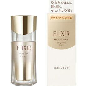 資生堂 shiseido ELIXIR(エリクシール)シュペリエル デザインタイム セラム(40mL)[美容液]