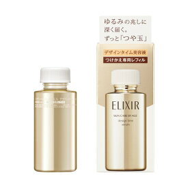 資生堂 shiseido ELIXIR(エリクシール)シュペリエル デザインタイム セラム(つけかえ専用レフィル)40mL[美容液]