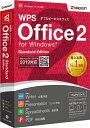 キングソフト KINGSOFT WPS Office 2 Standard Edition DVD-ROM版 [Win・Android・iOS用]