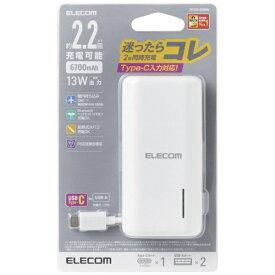 エレコム ELECOM モバイルバッテリー/おまかせ充電対応 ホワイト DE-C23L-6700WH [6700mAh /2ポート /充電タイプ]